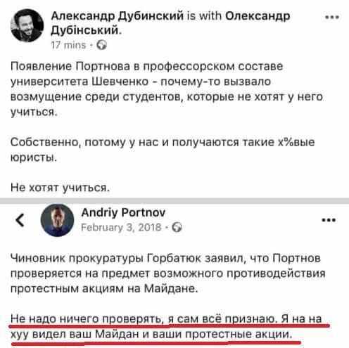 Дерьмо Дубинский и Портнов