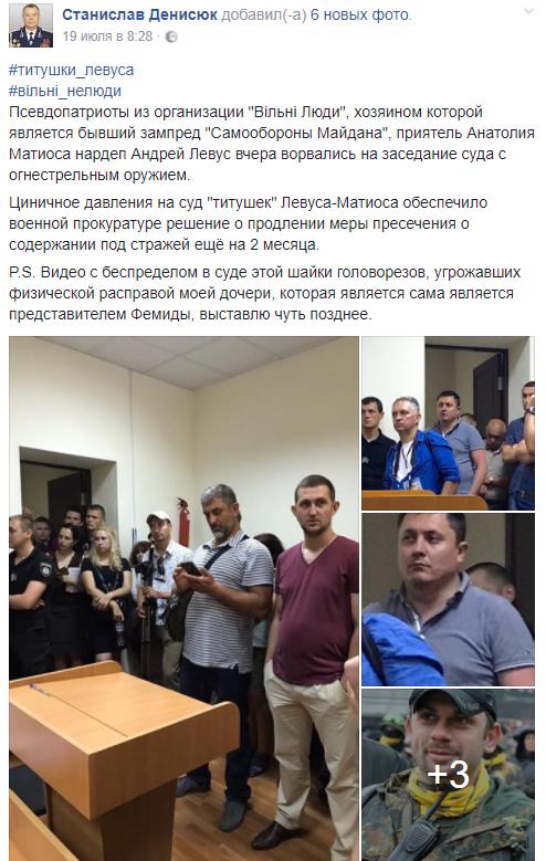 НОВОСТИ УКРАИНЫ: В Печерском суде продолжается кривосудие над Денисюком
