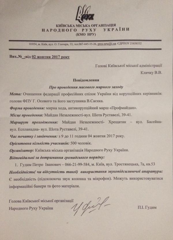 НОВОСТИ УКРАИНЫ: Громадськість закликає негайно очистити ФПУ від схем Осового та Саєнка!