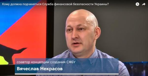 НОВОСТИ УКРАИНЫ: Служба финансовой безопасности должна подчиняться только Президенту – Вячеслав Некрасов