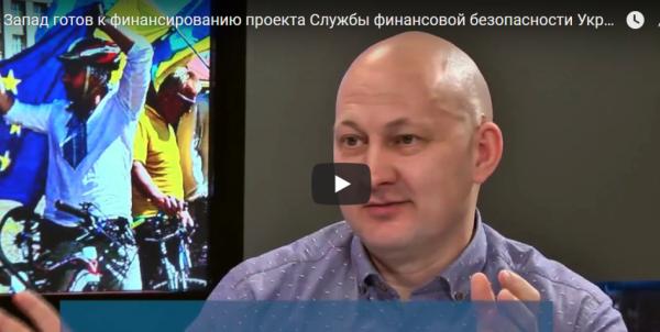 НОВОСТИ УКРАИНЫ: Вячеслав Некрасов: «Запад готов финансировать создание Службы финбезопасности. Главное – его не разочаровать»