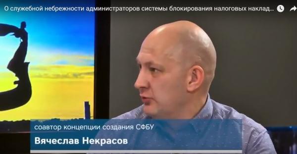 НОВОСТИ УКРАИНЫ: Скандал вокруг блокирования налоговых накладных возник из-за служебной небрежности, – Вячеслав Некрасов