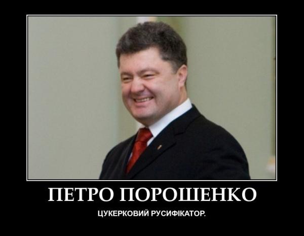 Петро Порошенко - Roshen